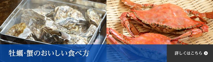 牡蠣・蟹のおいしい食べ方