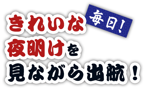お蔭様で人気大爆発 宮崎県の新鮮な海の幸をお届けします